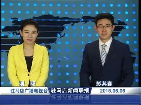 新闻联播《2015.06.6》