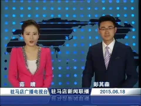 新闻联播《2015.06.18》
