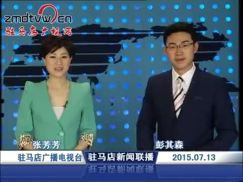 新闻联播《2015.07.13》