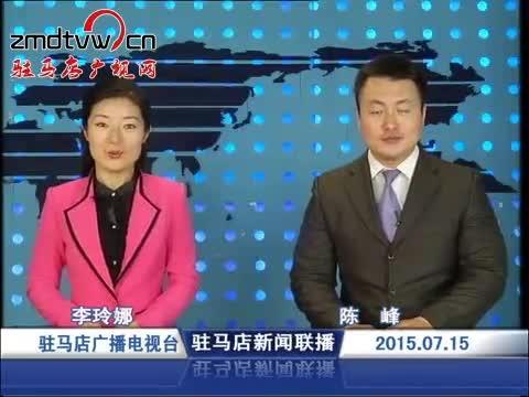 新闻联播《2015.07.15》