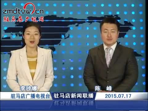 新闻联播《2015.07.17》