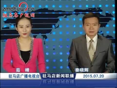 新闻联播《2015.07.20》