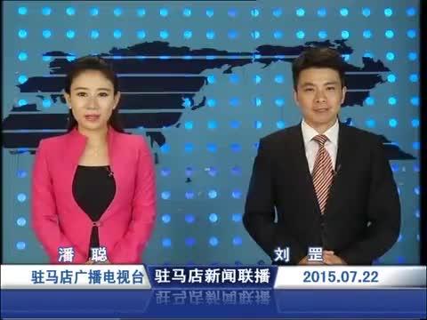 新闻联播《2015.07.22》