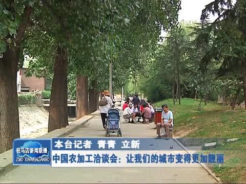 中国农洽会:让我们的城市变得更加靓丽
