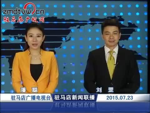 新闻联播《2015.07.23》