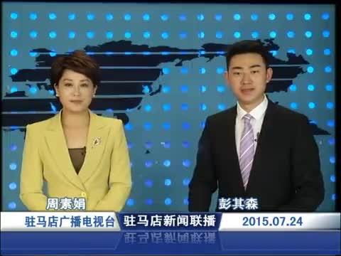 新闻联播《2015.07.24》