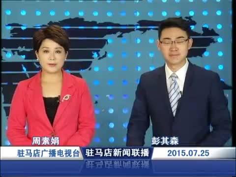 新闻联播《2015.07.25》