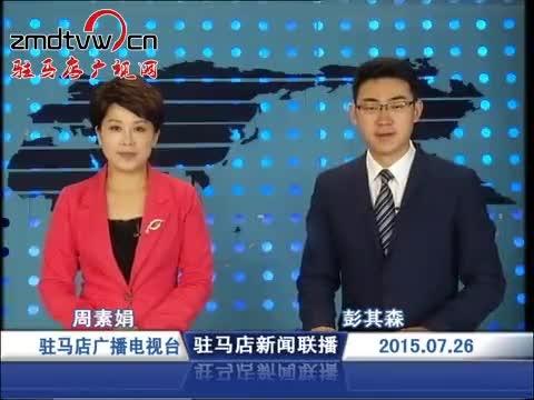 新闻联播《2015.07.26》