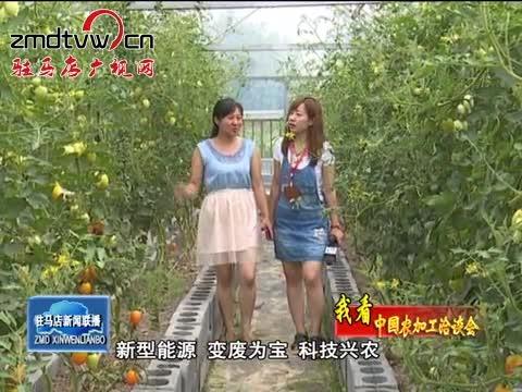 """参会企业:对""""中国农加工洽谈会""""充满期待"""