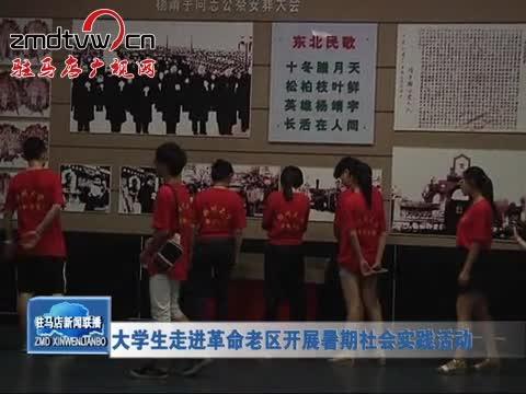 大学生走进革命老区开展暑期社会实践活动