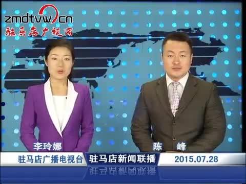 新闻联播《2015.07.28》