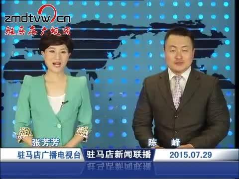 新闻联播《2015.07.29》
