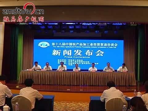 第十八届中国农加工洽谈会新闻发布会在北京举行