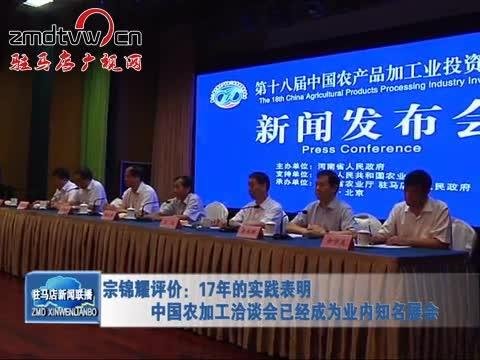 第十大届中国农加工洽谈会北京发布会侧记