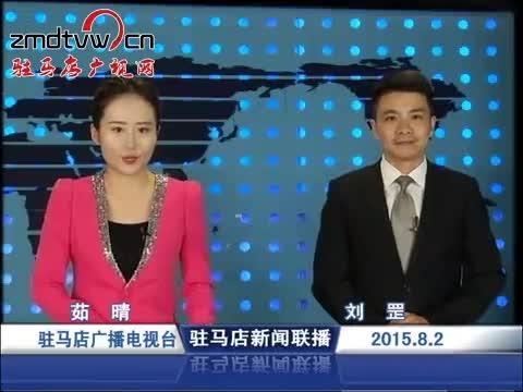 新闻联播《2015.08.2》