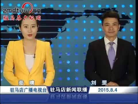 新闻联播《2015.08.4》