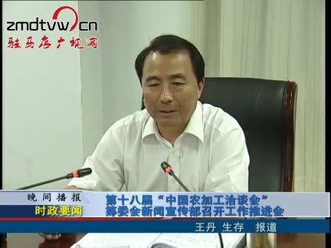 第十八届 中国农加工洽谈会 筹委会新闻宣传部召开工作推进会