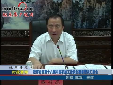 我市召开第十八届中国农加工洽谈会筹备情况汇报会