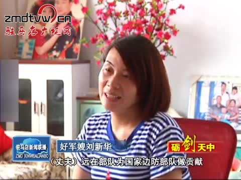 最美军嫂刘新华:用包容和理解让家庭更幸福