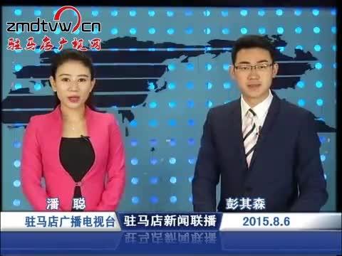 新闻联播《2015.08.6》