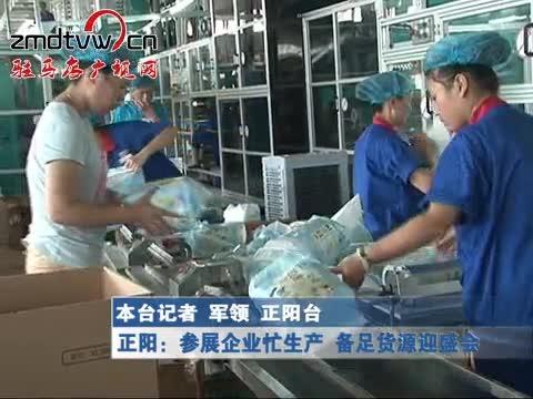 正阳:参展企业忙生产 备足货源迎盛会