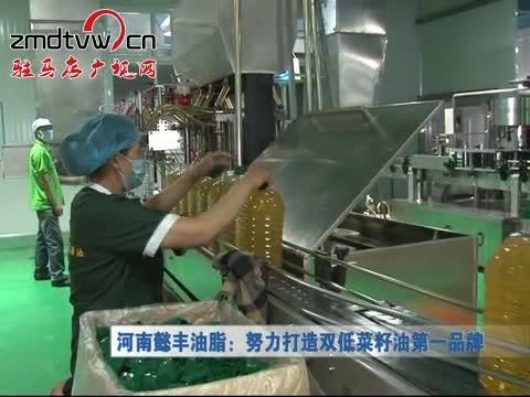 河南懿丰油脂:努力打造双低菜籽油第一品牌