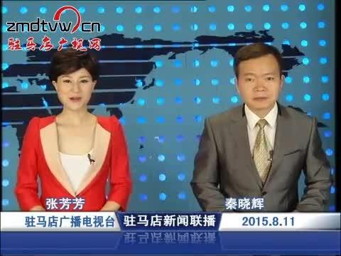 新闻联播《2015.08.11》