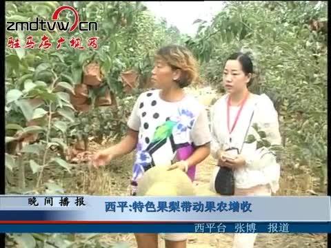 西平:特色果梨带动果农增收