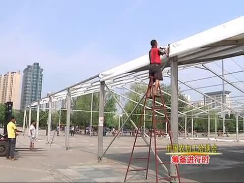 第十八届中国农加工洽谈会展棚搭建进展顺利