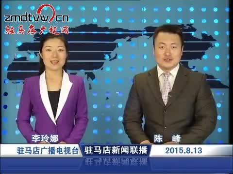 新闻联播《2015.08.13》