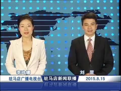 新闻联播《2015.08.15》