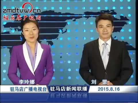 新闻联播《2015.08.16》