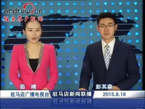 新闻联播《2015.08.18》