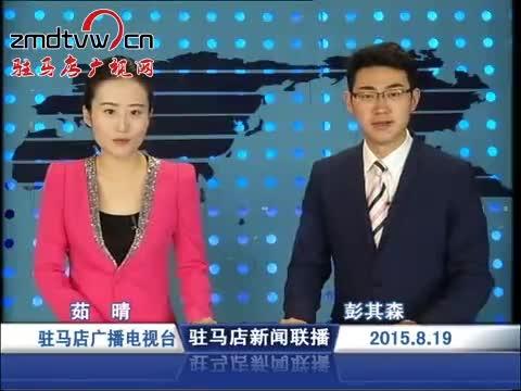 新闻联播《2015.08.19》