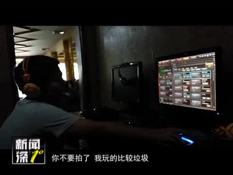 """未成年人禁令成空文 网吧暑期变""""游戏乐园"""""""