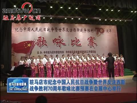 驻马店市纪念抗战胜利70周年歌咏比赛预赛举行