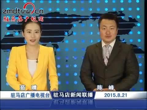 新闻联播《2015.08.21》
