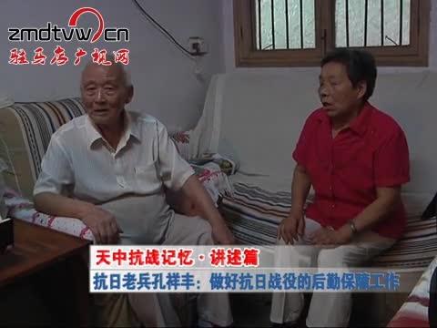 抗日老兵孔祥丰:做好抗日战役的后勤保障工作