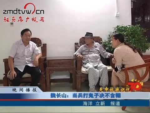 魏长山:当兵打鬼子决不含糊