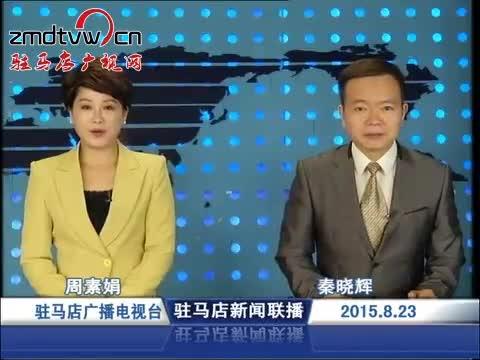 新闻联播《2015.08.23》
