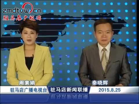 新闻联播《2015.08.25》