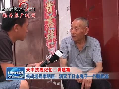 抗战老兵李明臣:消灭了日本鬼子一个骑兵连