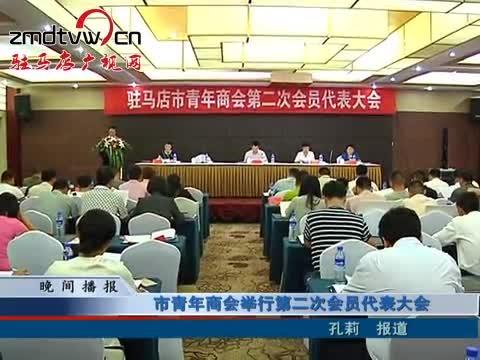 市青年商会举行第二次会员代表大会
