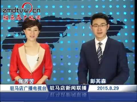 新闻联播《2015.08.29》