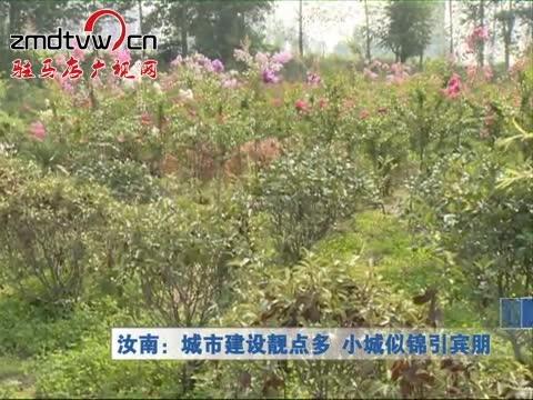 汝南:城市建设靓点多 小城似锦引宾朋