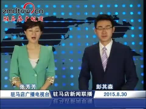 新闻联播《2015.08.30》