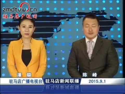 新闻联播《2015.09.1》