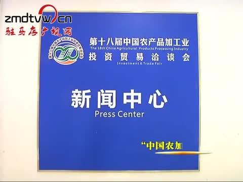 中国农加工洽谈会新闻中心明日投入使用