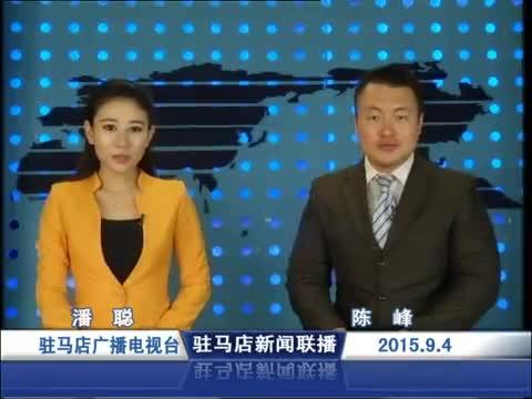 新闻联播《2015.09.4》