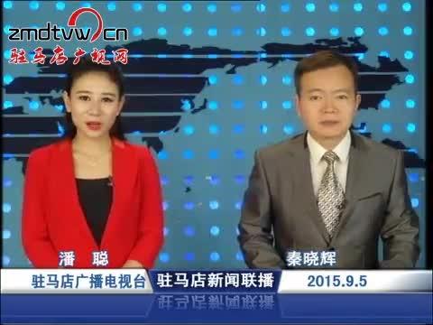 新闻联播《2015.09.5》
